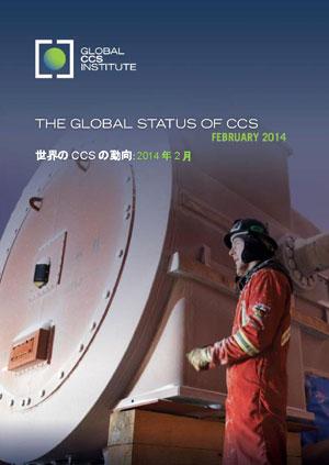 世界のCCSの動向:2014年2月
