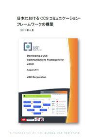 日本におけるCCSコミュニケーション・フレームワークの構築