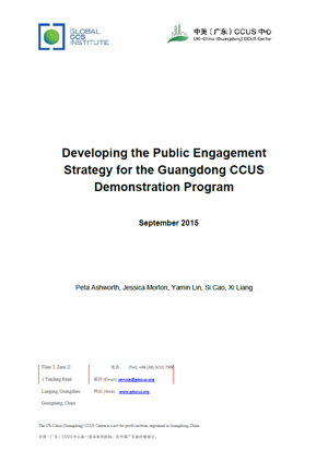 Developing the public engagement strategy for the Guangdong CCUS Demonstration Program