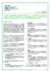 CCSの適用