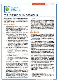 アメリカ大陸におけるCCS/CCUS
