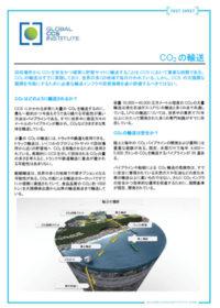 CO2の輸送
