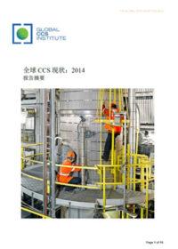 全球CCS现状:2014报告摘要