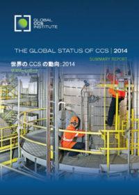 世界のCCSの動向:2014 サマリーレポート