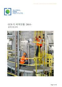 CCS의 세계현황: 2014 – 요약 보고서