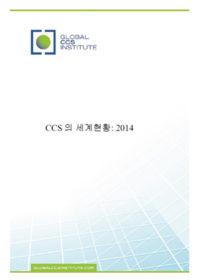 CCS의 세계현황: 2014