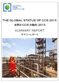 世界のCCS の動向:2015サマリーレポート