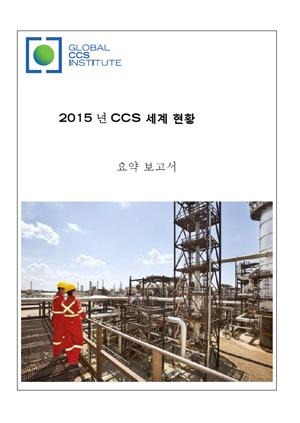 2015년 CCS 세계 현황 .요약 보고서