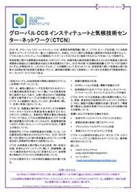 グローバルCCSインスティテュートと気候技術センター及びネットワーク(CTCN)