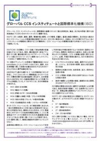 グローバルCCSインスティテュートと国際標準化機構(ISO)