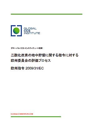 グローバルCCSインスティテュート提言: 二酸化炭素の地中貯留に関する指令に対する欧州委員会の評価プロセス欧州指令2009/31/EC
