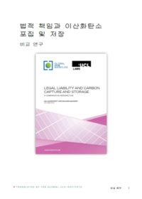 법적 책임과 이산화탄소 포집 및 저장 . 비교 연구