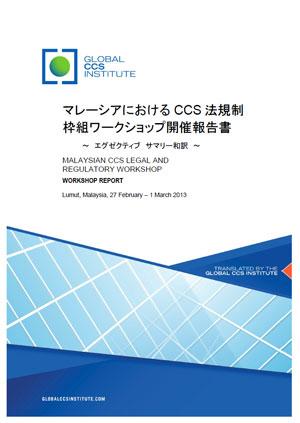 マレーシアにおけるCCS法規制枠組ワークショップ開催報告書