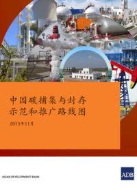 中国碳捕集与封存示范和推广路线图