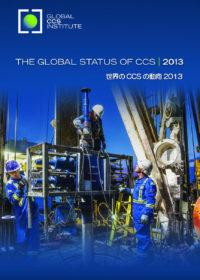 世界のCCSの動向: 2013
