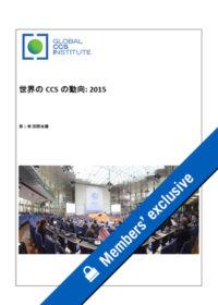 世界のCCSの動向「第1章 国際会議」