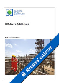 世界のCCSの動向「第2章プロジェクト・政策・市場」