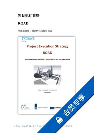 项目执行策略。ROAD。全球碳捕集与封存研究院特别报告